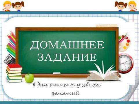 домашнее задание школа 45 сургут