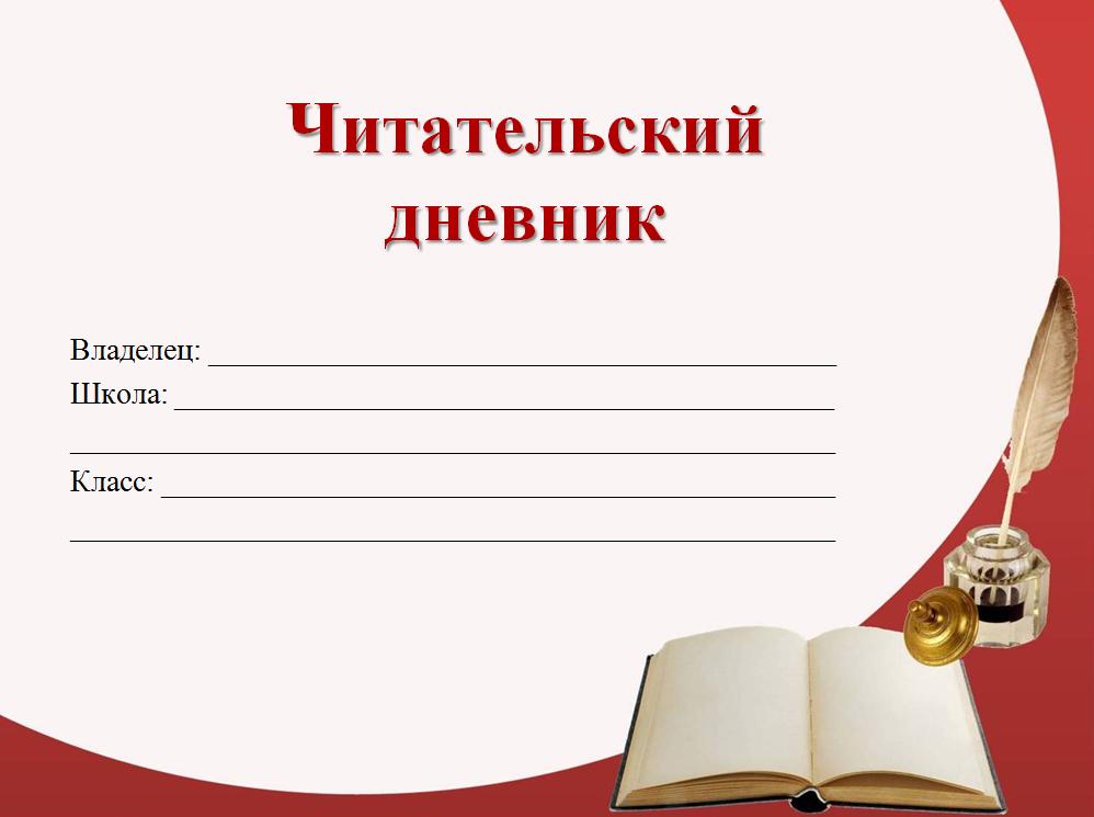 обложки для дневника распечатать
